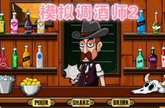 模拟调酒师2·游戏合集