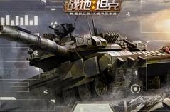 战地坦克·游戏合集