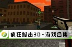 疯狂射击3D·游戏合集