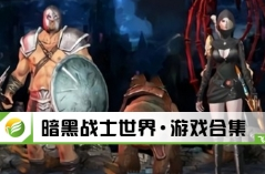 暗黑战士世界·游戏合集