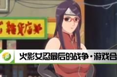 火影女忍最后的战争·游戏合集