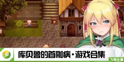 52z飞翔网小编整理了【库贝鲁的首枷病·游戏合集】,提供库贝鲁的首枷病安卓汉化版、库贝鲁的首枷病直装版/抑制版/全CG下载。这是一款日系风格的RPG冒险手游,这款游戏里面的女主是动漫里面的人物,通过动作冒险来进行游戏,因为你可以在游戏里面跟别的小伙伴进行对话,看到这么可爱的人物陪伴着你一起冒险就不会寂寞了。