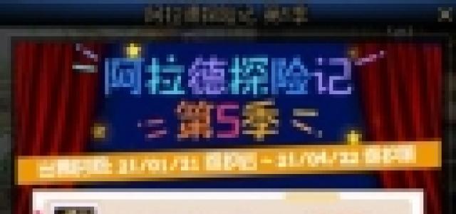 DNF阿拉德探险记第5季战令多少钱?