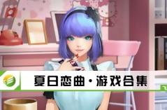 夏日恋曲·游戏合集