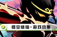 悟空修仙·游戏合集