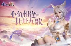 幻世九歌·游戏合集