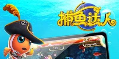 捕鱼达人无限金币版是一款以深海狩猎为题材的休闲竞技游戏的破解版,游戏收集了众多精品街机游戏的特色玩法,融合独创的捕鱼打钱游戏新篇章,让更多玩家在免费玩游戏的同时还能领取丰厚大奖;这是一场海底世界的远征,在这里可以施展各种捕鱼技能,享受捕获大鱼的乐趣,但不是所有的鱼都是友善的