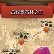 部落冲突(Clash of Clans) V8.709.23 iPhone版