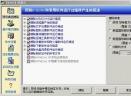无影无踪控制台V4.1.0.0 正式版