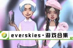 everskies·游戏合集