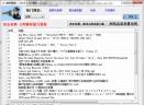 越狱搜索神器下载V2.8 PC版