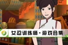 女忍训练师·游戏合集