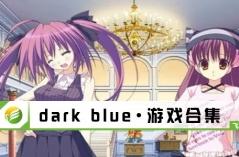 dark blue·游戏合集
