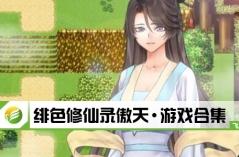 绯色修仙录傲天·游戏合集