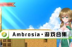 Ambrosia·游戏合集