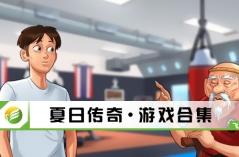 夏日传奇·游戏合集