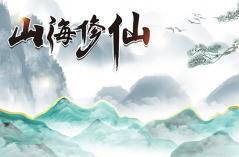 山海修仙·游戏合集