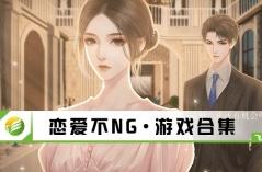 恋爱不NG·游戏合集