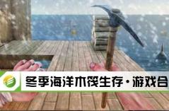 冬季海洋木筏生存·游戏合集