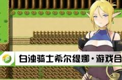 白浊骑士希尔缇娜·游戏合集