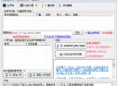 陌兮刷微博听众软件V1.0 绿色版