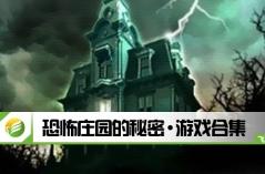 恐怖庄园的秘密·游戏合集