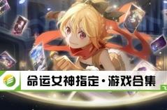 命运女神指定·游戏合集