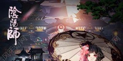 《阴阳师》是一款采用了3D唯美和风精美画面为你还原古意风情京都的RPG手游,一场奇幻的探索之旅即将为你开启,在这里你可以尽享和风,智斗鬼魅!以日本家喻户晓的阴阳师IP为背景,沿用经典人设,讲述了人鬼共生的平安时代,阴阳师安倍晴明探寻自身记忆的故事。