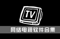 网络电视软件合集