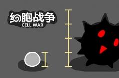 细胞战争·游戏合集
