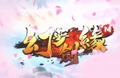 幻梦剑缘M·游戏合集