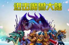 进击魔兽大陆·游戏合集