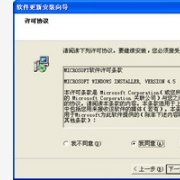 Microsoft Windows Installer V5.0 5.0.810.500 最新版