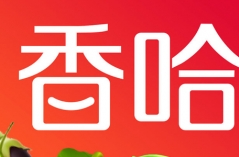 香哈菜�V版本大全