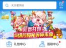 QQ游戏大厅最新版V6.8.5 安卓版