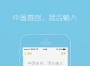 万能五笔输入法V2.2.3 iPhone版