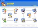 通讯财神手机维修管理软件V2012 build 1027