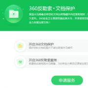 比特币勒索病毒解密软件破解版 V2.1 绿色版