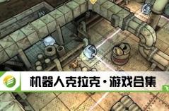 机器人克拉克・游戏合集