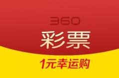 360彩票APP合集