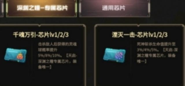 逆战天启苍穹之心芯片怎么搭配?