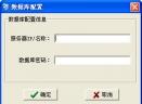 美萍计费管理专家V9.7专业版