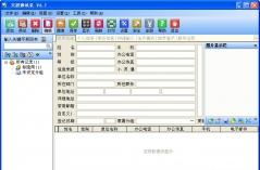 通讯录软件合集