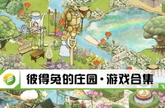 彼得兔的庄园·游戏合集