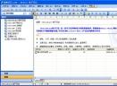 Office电子日记V4.70 绿色免费版