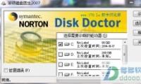 电脑开机出现Invalid partition table错误解决方法