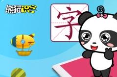 熊猫识字APP合集