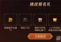 DNF巅峰王座挑战赛活动怎么玩?