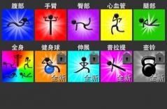 锻炼app