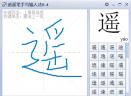 逍遥笔手写输入法最新版V8.4 官网版